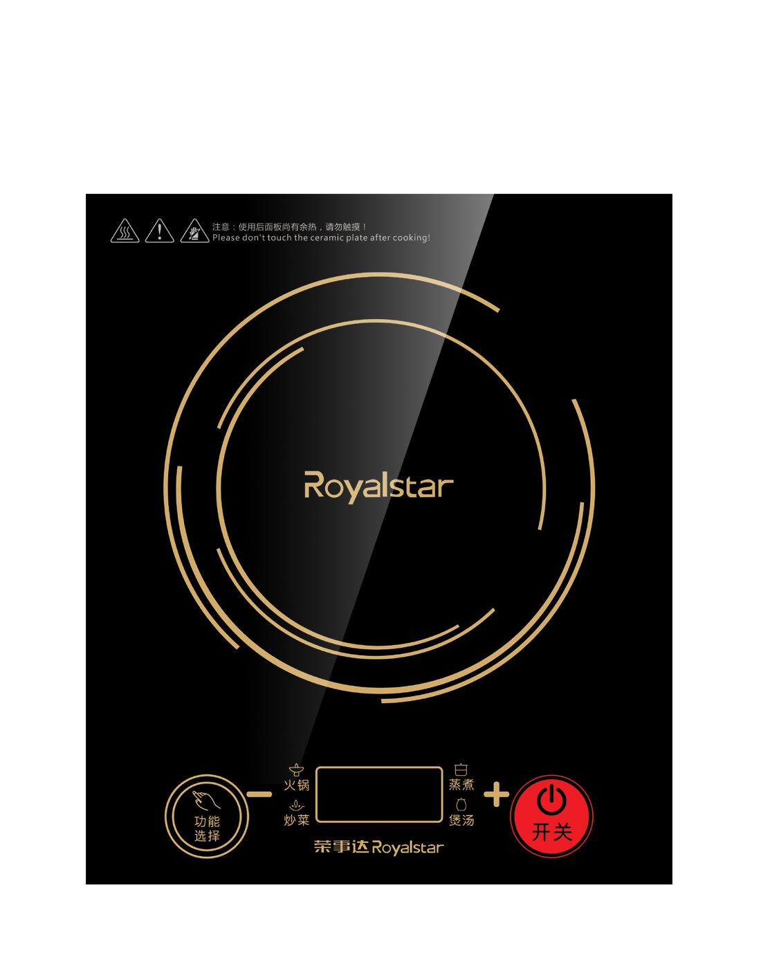 荣事达royalstar电器专场平板触摸配汤炒智能电磁炉20
